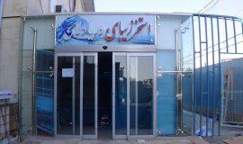 استخر دریادلان موسسه فرهنگی ورزشی و توانبخشی ایثار